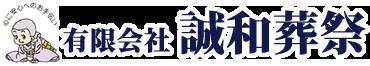 栃木県小山市の葬儀は誠和葬祭へ